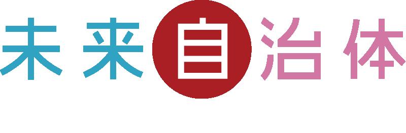 未来自治体全国大会2017|日本一...